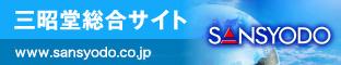三昭総合サイト